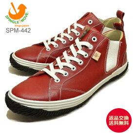 【あす楽対応】【返品無料対応】 SPINGLE MOVE スピングルムーヴ スピングルムーブ SPM-442 RED レッド 靴 スニーカー シューズ スピングル 【smtb-TD】【saitama】