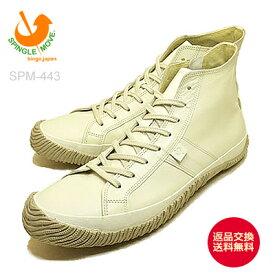 【あす楽対応】【返品無料対応】 SPINGLE MOVE スピングルムーヴ スピングルムーブ SPM-443 IVORY アイボリー 靴 スニーカー シューズ スピングル 【smtb-TD】【saitama】