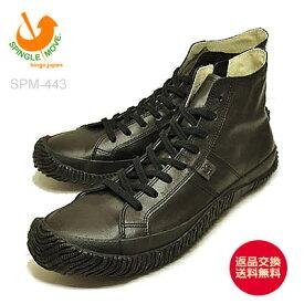 【返品無料対応】 SPINGLE MOVE スピングルムーヴ スピングルムーブ SPM-443 BLACK ブラック 靴 スニーカー シューズ スピングル 【あす楽対応】【smtb-TD】【saitama】