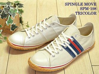 SPINGLE MOVE SPM-198 tricolor