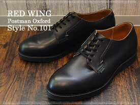 【返品交換送料無料】RED WING レッドウィング 101 POSTMAN OXFORD ポストマン オックスフォード BLACK CHAPPARREL ブラック シャパレル 短靴 ブーツ シューズ サービスシュー ワークオックスフォード