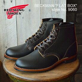 """【返品無料対応】RED WING レッドウィング 9060 BECKMAN BOOTS ベックマンブーツ """"FLAT BOX""""フラットボックス Black""""Klondike"""" ブラック""""クロンダイク"""" 靴・ワークブーツ・シューズ 【smtb-TD】【saitama】"""
