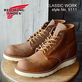 """【返品無料対応】RED WING レッドウィング 9111 CLASSIC WORK 6"""" ROUND-TOE COPPER ROUGH&TOUGH カッパー ラフ アンド タフ 靴 ブーツ シューズ"""