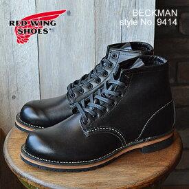 【返品無料対応】RED WING レッドウィング 9414(9014) BECKMAN ROUND ベックマン ラウンド BLACK FEATHERSTONE ブラック フェザーストーン 靴 ブーツ シューズ