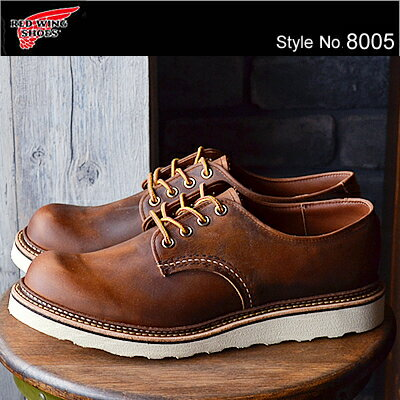 "RED WING レッドウィング 8005 ワーク オックスフォード ラウンドトゥ RW-8005 WORK OXFORD ROUND TOE カッパー""ラフ&タフ"" Copper ""Rough&Tough"" ワークブーツ 短靴 シューズ MADE IN USA 【smtb-td】"