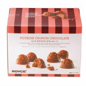ロイズ ポテチクランチチョコレート royce
