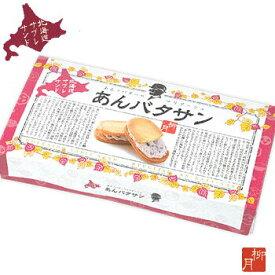 柳月 あんバタサン 4個入 北海道 お土産 ギフト 餡子バターサンド サブレ お返し クッキー お菓子 母の日