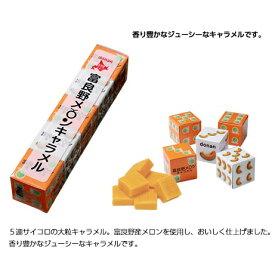 富良野 メロンキャラメル 10粒入 (2粒×5箱 ) 人気 北海道 お土産