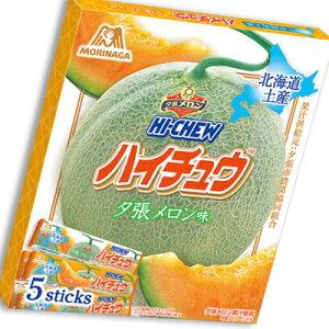 森永 ハイチュウ 夕張メロン味 5本入 人気 北海道 お土産 北海道限定 お菓子