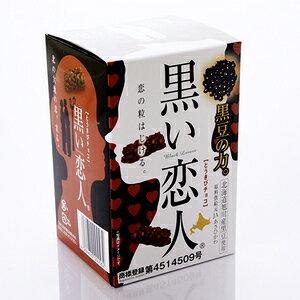 黒い恋人 7本入 黒豆入 とうきびチョコ プレゼント 北海道 お土産 お菓子