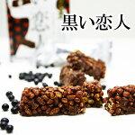 【黒い恋人】14本入黒豆入とうきびチョコ