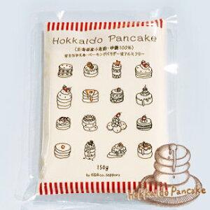 Hokkaido Pancake 150g 北海道パンケーキミックス 白 北海道産小麦粉・砂糖100% 使用 甘さひかえめ・ベーキングパウダーはアルミフリー