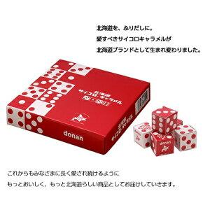 北海道サイコロキャラメル 10粒入×5本