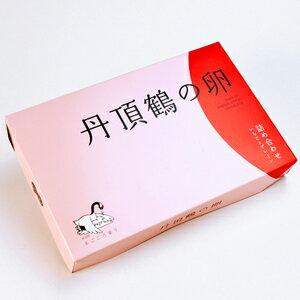 【丹頂鶴の卵】10個入アソート(たまごあん5個・いちごあん5個)