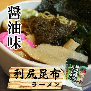 【利尻昆布ラーメン】醤油味 1食入