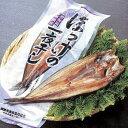 送料無料 北海道 釧路漁業協同組合 ほっけ一夜干し 3枚セット