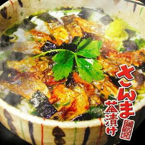 小町園 釧路発 さんま茶漬け 5食入 わさび薬味入 北海道産 秋刀魚使用 お土産 ご飯のお供 サンマ
