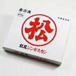 【松尾ジンギスカン】400g×2