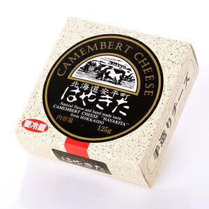 はやきた カマンベールチーズ 北海道 限定 お土産 お取り寄せ プレゼント