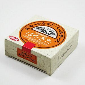 はやきた スモークカマンベールチーズ 北海道 限定 お土産 お取り寄せ プレゼント 緊急在庫処分
