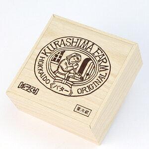 倉島牧場 手作りバター 200g 北海道 限定 お土産 お取り寄せ プレゼント