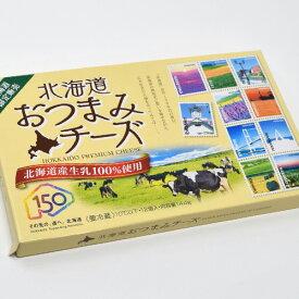 北海道おつまみチーズ12個入北海道限定