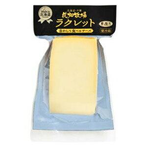 花畑牧場 十勝 ラクレットチーズ 180g 北海道 限定 お土産 お取り寄せ プレゼント