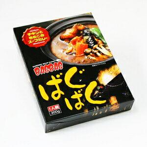 【ばぐばぐ】チキンときのこのスープカレー
