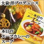 ベル食品【本日のスープカレーのスープ】大泉洋プロデュース