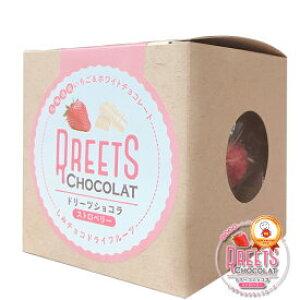 ふたみ青果 ドリーツショコラ ストロベリー 50g DREETS CHOCOLAT 北海道産苺 いちご イチゴ 釧路 国産 ギフト かわいい ドライフルーツ 母の日 新食感