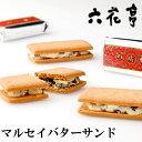 六花亭 マルセイバターサンド 5個入 北海道 お土産 ロングセラー お菓子 お歳暮 お取り寄せ スイーツ