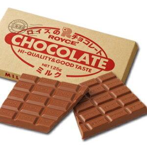 ロイズ 板チョコレート ミルク10枚セット バレンタイン スイーツ 北海道限定 土産 お取り寄せ プレゼント クリスマス バレンタイン ホワイトデー チョコレート 義理チョコ ばらまき お
