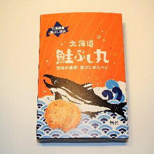 柳月 北海道 鮭ぶし丸 8枚 北海道 お土産 ランキング お取り寄せ プレゼント 銘菓 手土産 プチギフト お菓子