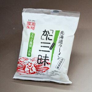 かに三昧 しお味 1食入 乾燥めん インスタントラーメン 北海道 限定 お土産 お取り寄せ プレゼント