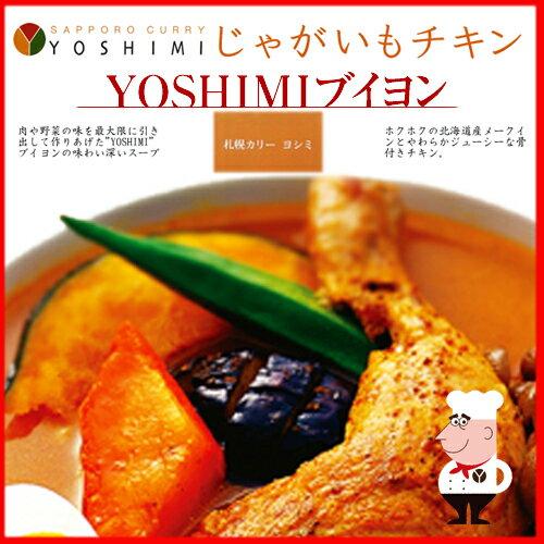 札幌カリーヨシミ じゃがいもチキン スープカレー