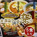北海道ラーメン祭り(生ラーメン)5食入しょうゆ味・カレー味・しお味・カニ風味・みそ味(生麺)