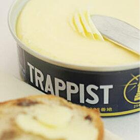 トラピスト修道院 トラピストバター 200g 北海道 限定 お土産 お取り寄せ プレゼント