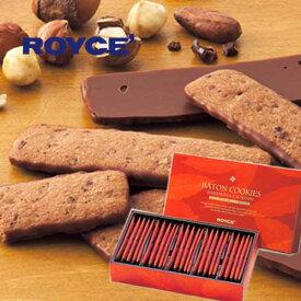 ロイズ バトンクッキー ヘーゼルカカオ25枚