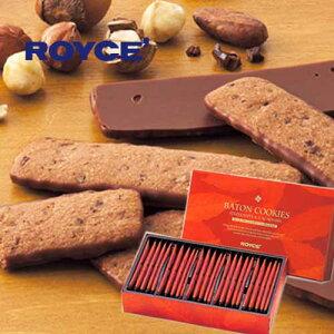 ロイズ バトンクッキー ヘーゼルカカオ25枚 北海道限定 土産 お取り寄せ プレゼント クリスマス バレンタイン ホワイトデー チョコレート 義理チョコ おすすめ ばらまき プチギフト 友