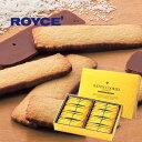 ロイズ【バトンクッキー】ココナッツ40枚
