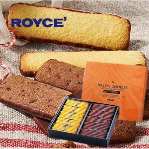 ロイズ バトンクッキー 2種詰合せ 50枚入 北海道限定 土産 お取り寄せ プレゼント クリスマス バレンタイン ホワイトデー 転勤 引越 進学 入学 ギフト 母の日 父の日 お返し