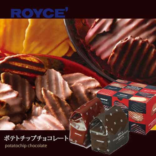 ロイズ ポテトチップチョコレート (2袋入)オリジナル&マイルドビター 北海道おみやげ
