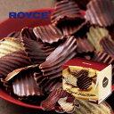 ロイズ【ポテトチップチョコレート】マイルドビター(ROYCE')