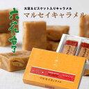 六花亭【マルセイキャラメル】6袋(18)粒入