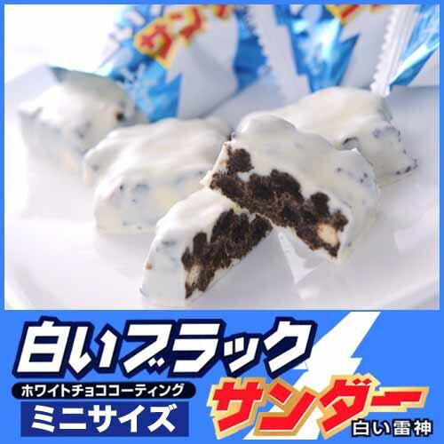 【白いブラックサンダー ミニサイズ】12個入(北海道限定)