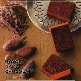 ロイズ 生チョコレート マイルドカカオ スイーツ royce