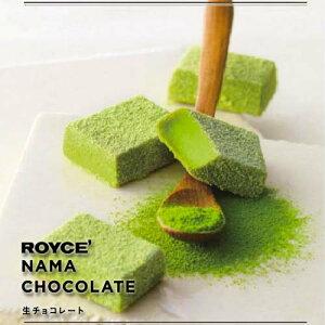 ロイズ【生チョコレート】抹茶