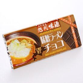 旭川 味噌ラーメンチョコ