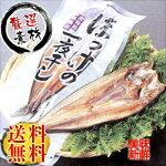 北海道釧路漁業協同組合【ほっけ一夜干し】
