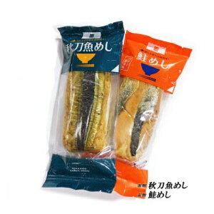 鮭めしと秋刀魚めし 2人前(230g×各1袋ずつ) 非常食 キャンプ 北海道産 道産米 さんまめし お土産 レトルト